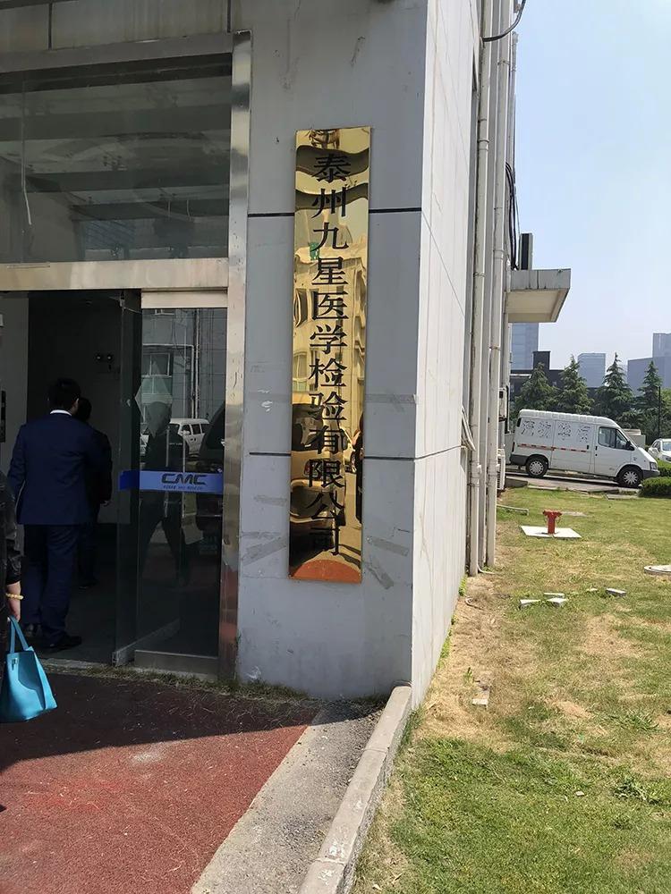 心海集团| 心海大健康产业集团与江苏安泰生物