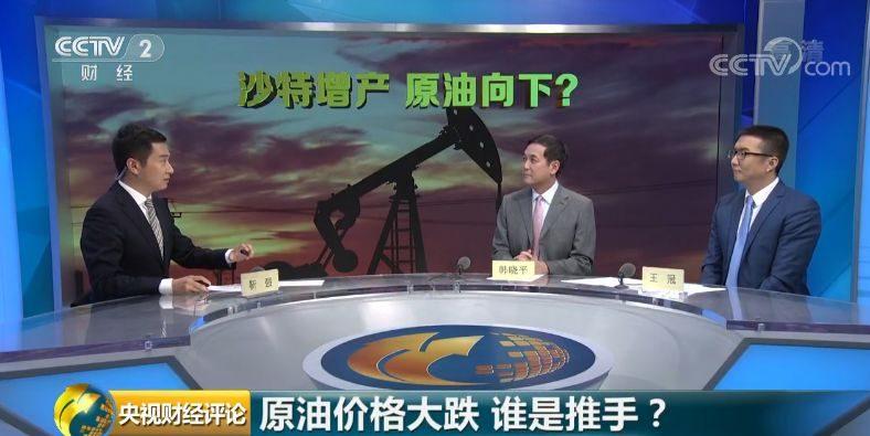 央視財經評論丨沙特宣布增產,原油價格向下?