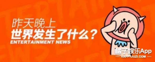 唐嫣罗晋婚礼流程表曝光 微商老板向陈立农粉丝道歉