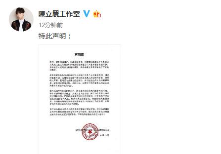 陈立农工作室发布解约声明,微商品牌方:依法追究毁约行为