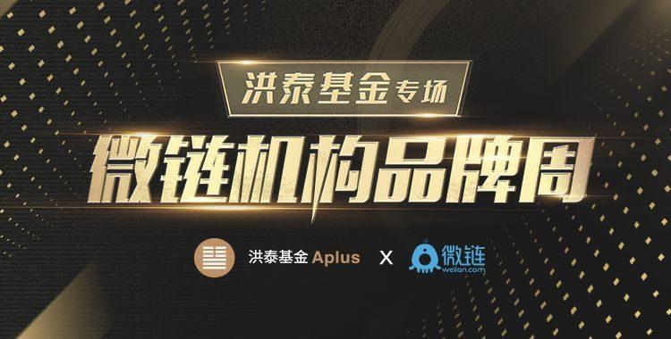 有AI的洪泰邀你funfun而谈——洪泰基金 x 微链机构品牌周强势来袭!