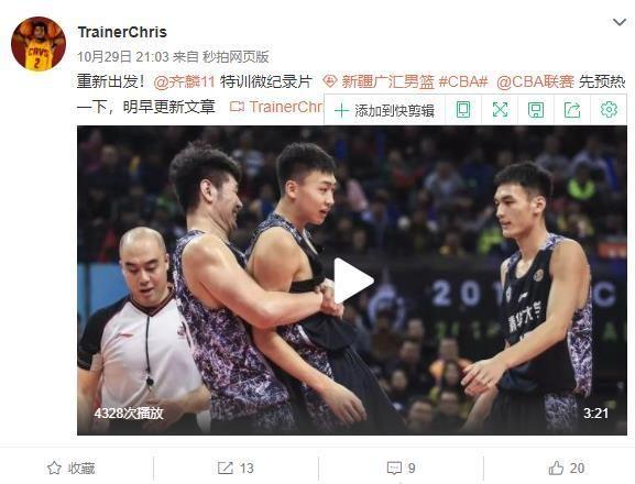 齐麟或正式加盟新疆男篮,CBA星锐赛曾险隔扣邱天