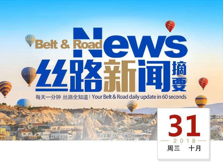 最新丝路新闻!重庆设千亿中新互联互通基金,俄罗斯将参与中吉乌铁路项目