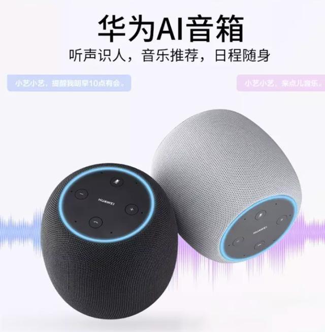 华为落实智能家居战略 发布首款AI音箱