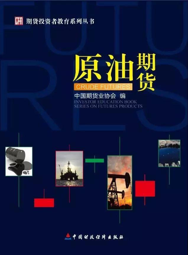 黃金屋 | 了解原油(十七)石油產業鏈有哪些企業參與了套期保值?