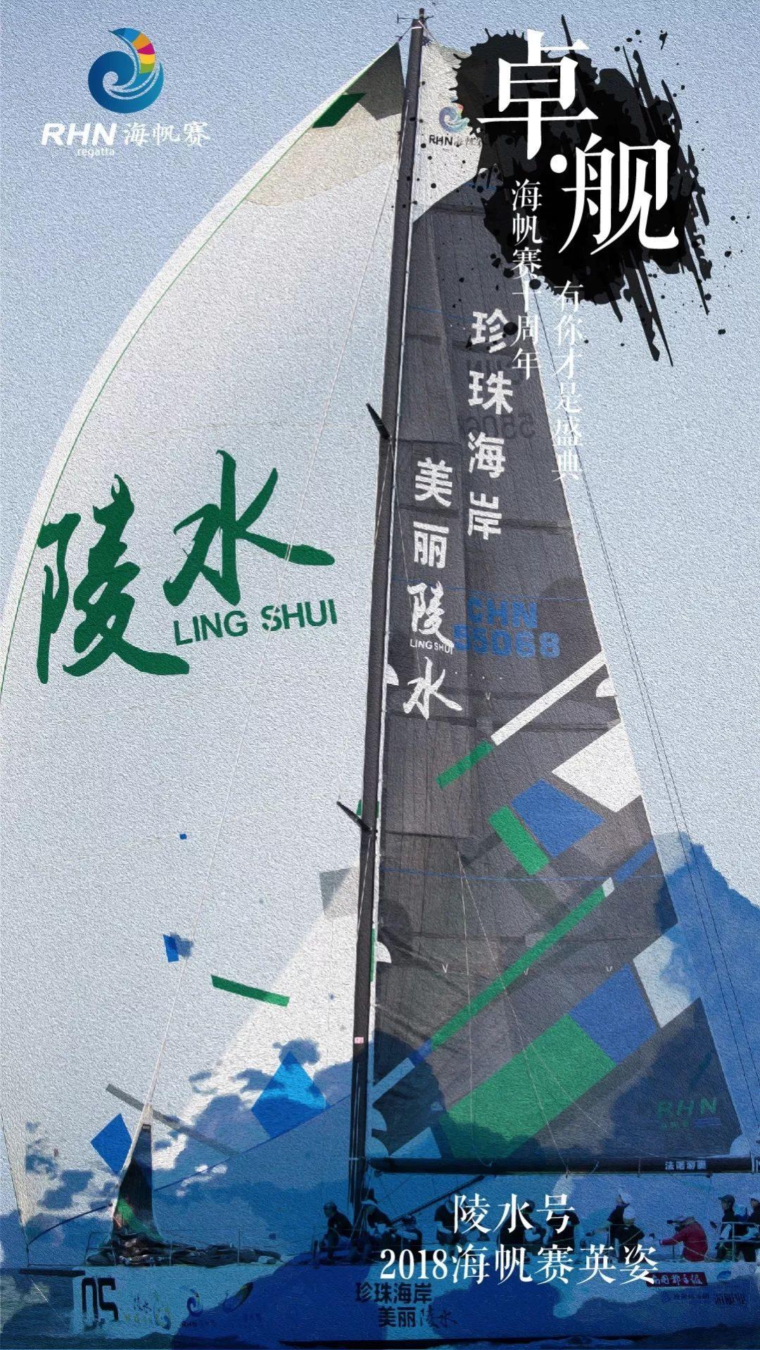 """""""中帆航海-陵水号""""即将出征深圳中国杯帆船赛!"""