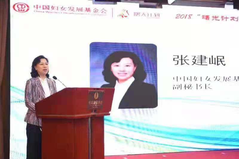 """中国妇女发展基金会精准扶贫创业就业公益项目""""曙光计划""""启动"""