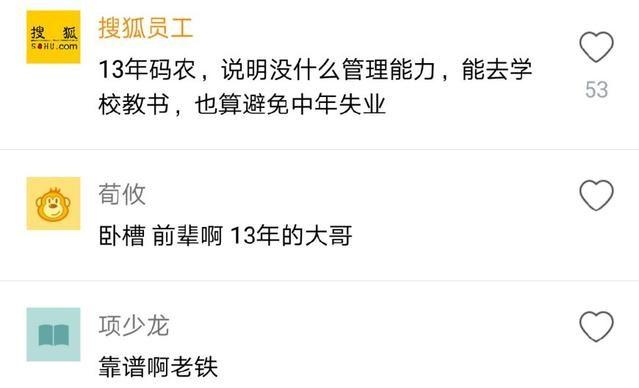 大龄程序员不想加班了 跑去当老师误人子弟啊_www.epx365.cn