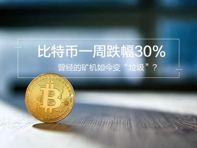 """比特币一周跌幅30% 曾经的矿机如今变"""""""