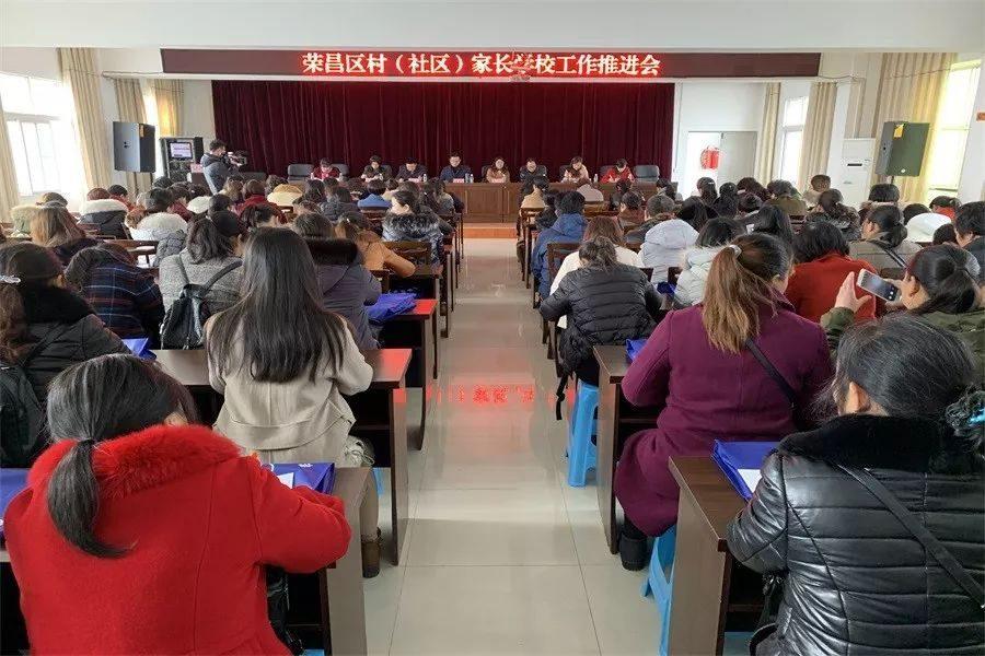 荣昌区召开村(社区)家长学校工作推进会