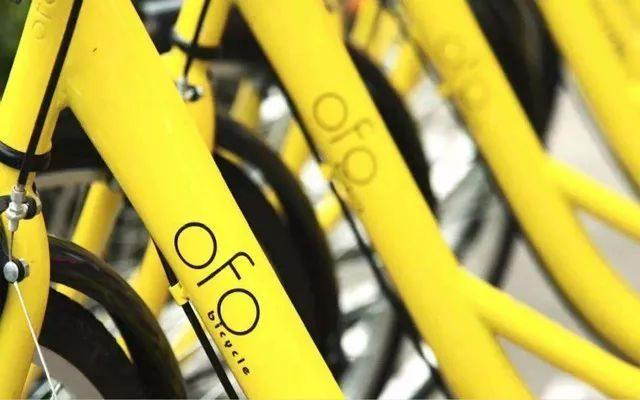ofo的新装——押金转理财产品政策