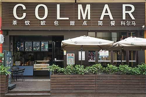 开COLMAR饮品咖啡店成本预算要多少钱?