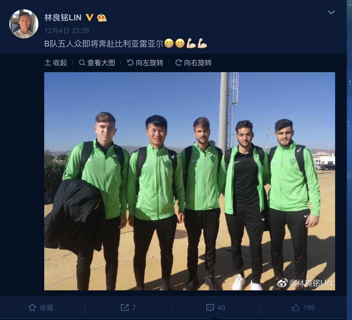 大战西甲劲旅!国奥锋霸出征国王杯 中国足球留洋新旗帜