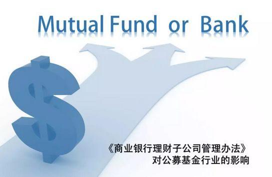 林采宜:商业银行理财子公司对公募基金会有哪些影响?