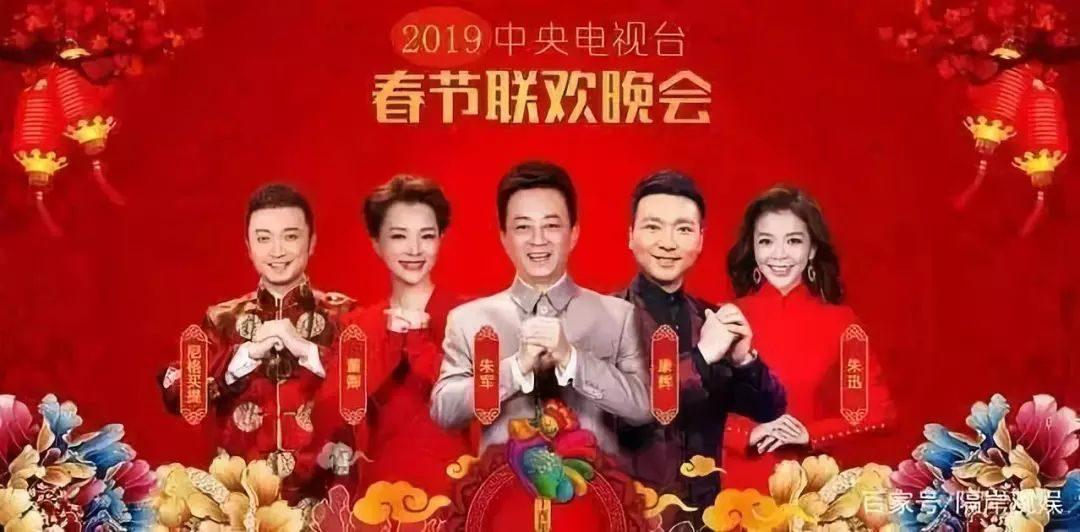 2019央视春晚节目单被曝光,我就想问:难道你
