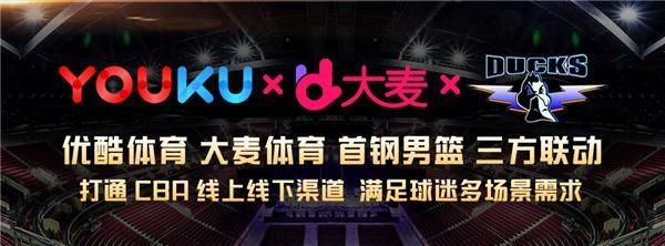 优酷体育、大麦体育合作再升级 联动北京首钢俱乐部打造CBA新生态