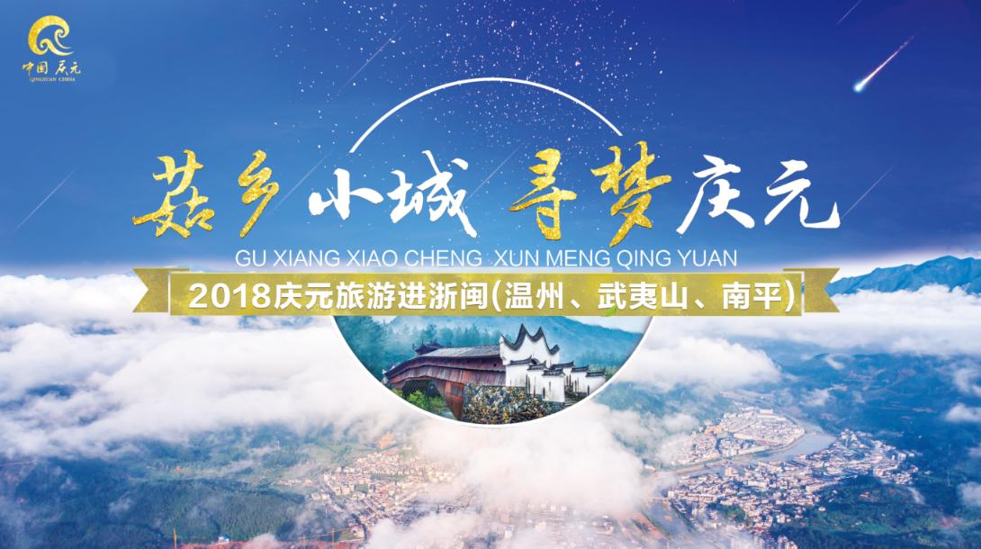 小城庆元 辉映浙闽 2018庆元旅游进浙闽正式启动