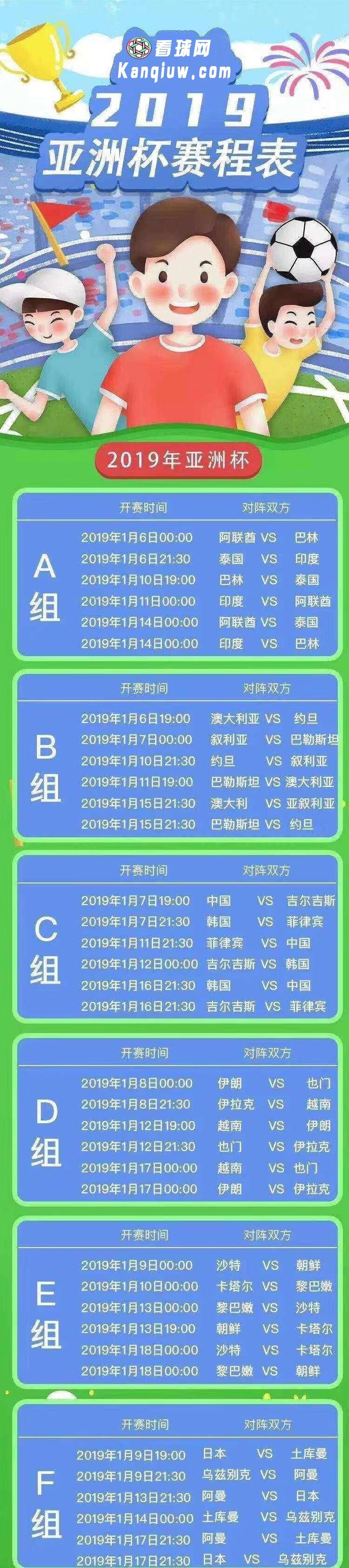 2019年亚洲杯小组赛分组及赛程表安排