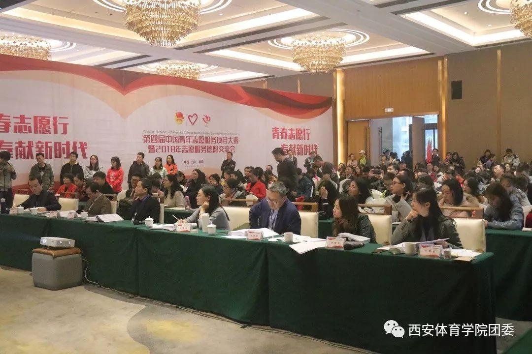 西安体育学院姚基金公益项目获第四届中国青年志愿服务项目大赛银奖