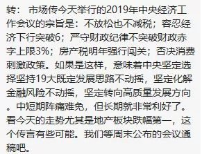 """投资内参:谣言引发股指一度跌破2500,银行理财收益""""九连降""""!"""