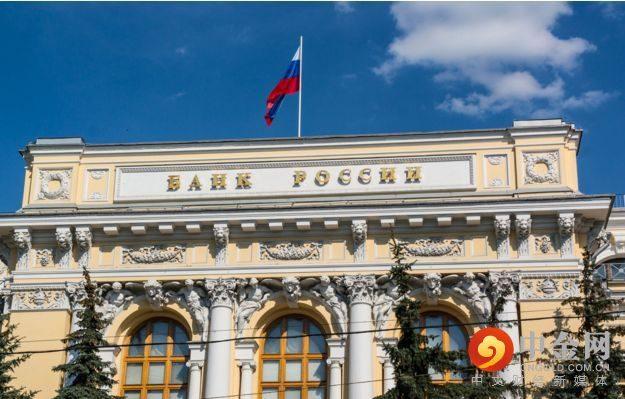 俄罗斯央行重新启动颁发外汇经纪商许可证
