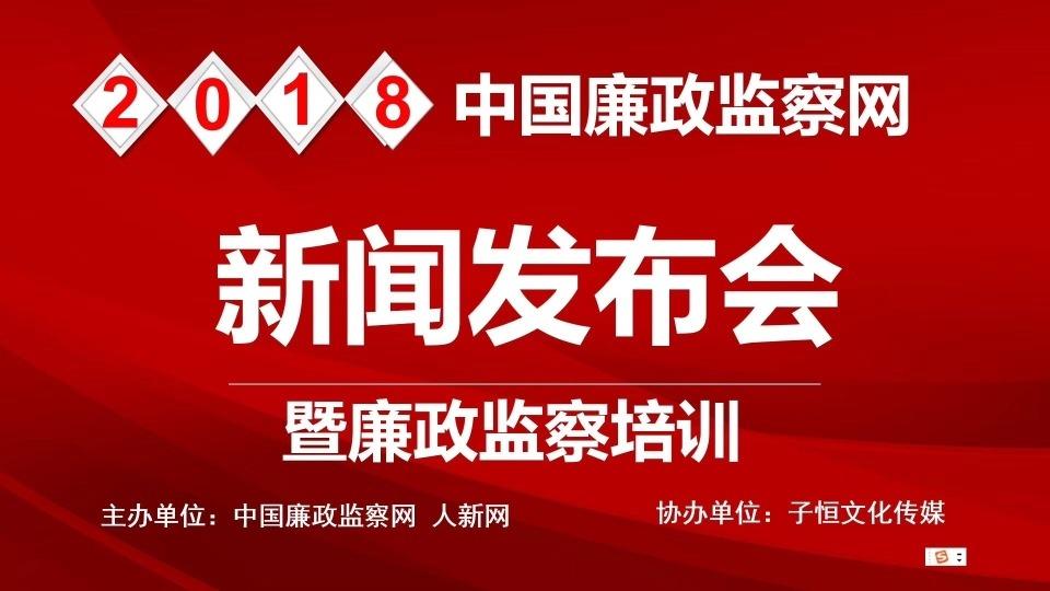中国廉政监察网新闻发布会暨培训会在京举行