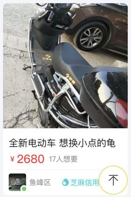 """网上卖二手车约在航生路当面交易,没想到车被""""买家""""套路走了"""