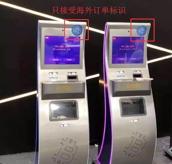 区块链深圳研发中心  关于ATM机或存在被取缔风险事件的澄清声明