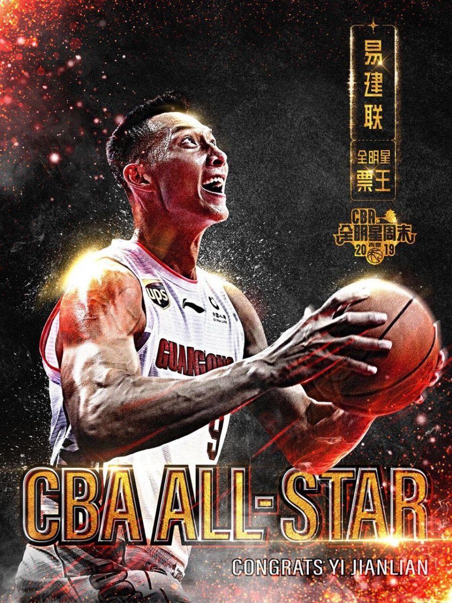 实至名归!中国男篮一哥再次蝉联CBA全明星票王!