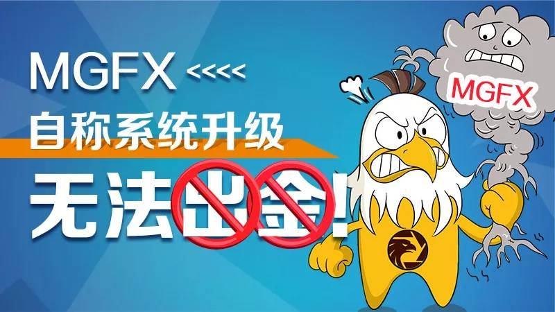 外汇天眼曝光:MGFX关联13家交易商,3家被曝无法出金,注意了!