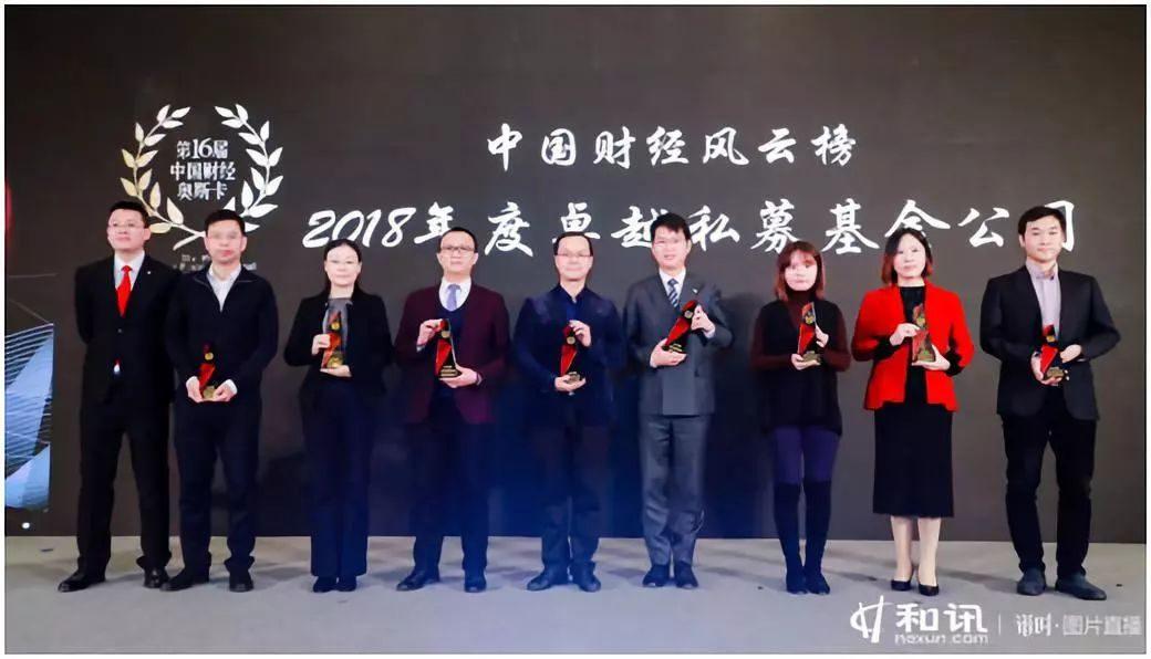 """專注鑄就卓越—星石投資榮獲和訊網""""2018年度卓越私募基金公司""""獎"""