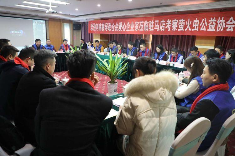 河南教导联合会爱心企业家到驻马店考察萤火虫公益协会欲成立分会