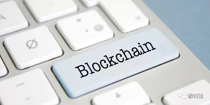 工信部李鸣:区块链产业的发展需要标准引导