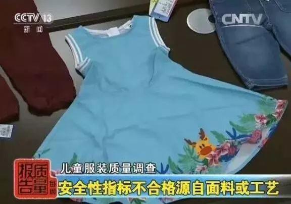 给孩子添新衣家长注意!广东抽查上百款童装不合格,涉甲醛超标等
