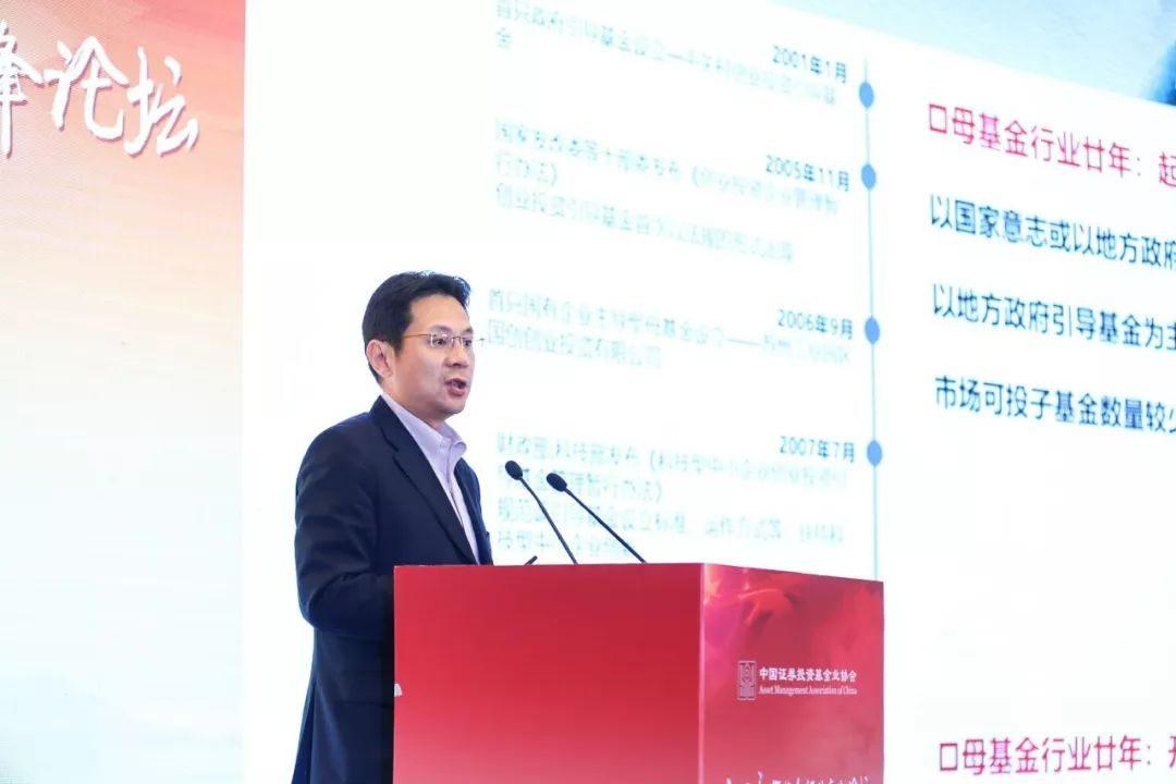 沈正宁:母基金已经呈现出多元化发展的特点 |私募基金高峰论坛