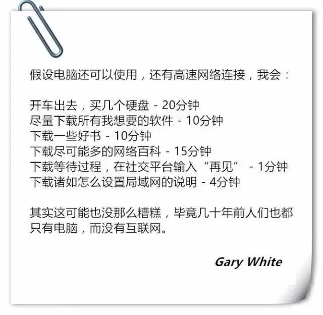 如果今后仅能上网一小时 程序员会用来做什么_www.epx365.cn
