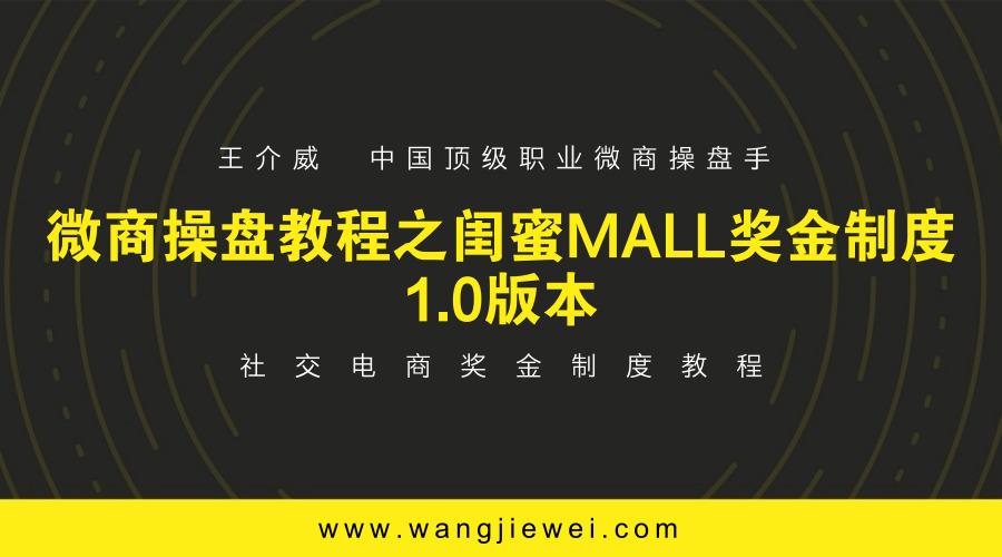 王介威:微商操盘教程之摩能国际闺蜜Mall商城奖金制度1.0