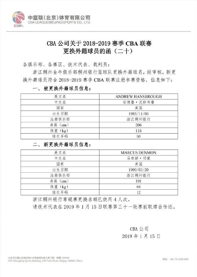 CBA公司:浙江男篮用邓蒙替换汉斯布鲁