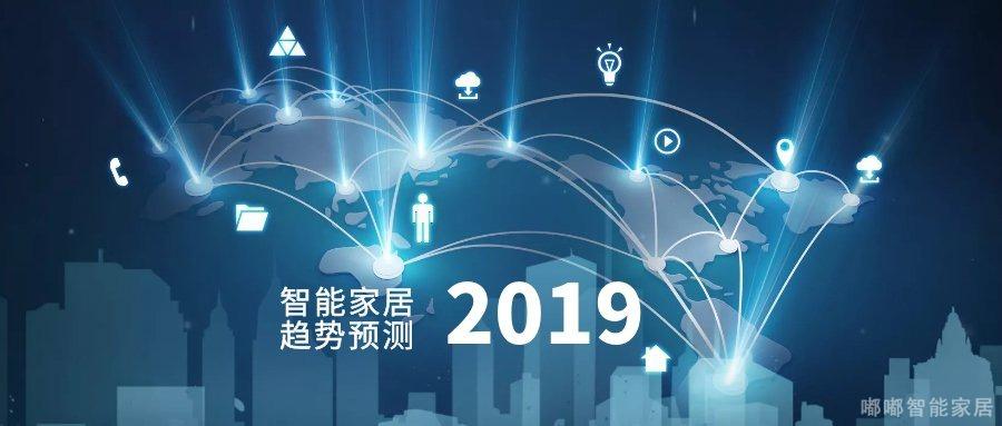 2019智能家居行业发展7大趋势预测