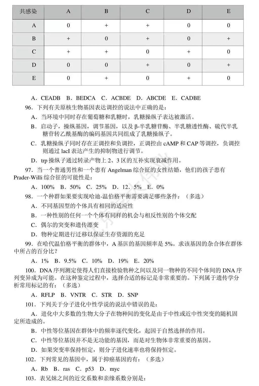 生物竞赛| 北京学大伟业2019百校大联考(生物)