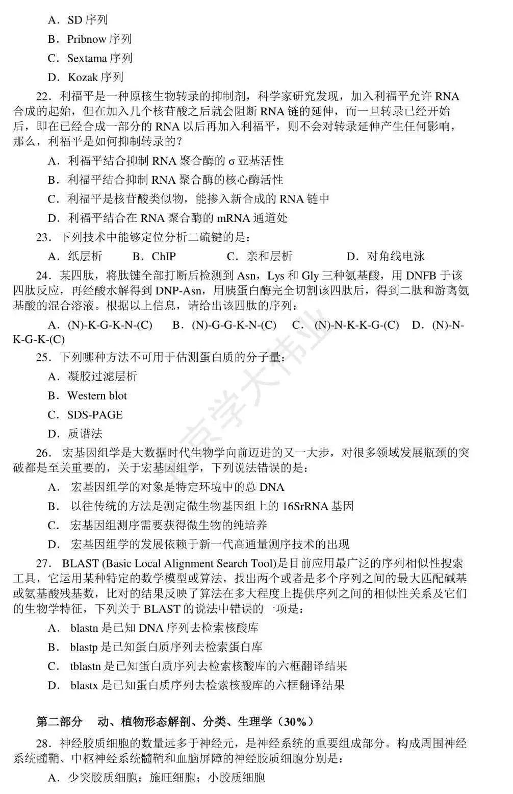 生物竞赛  北京学大伟业2019百校大联考(生物)