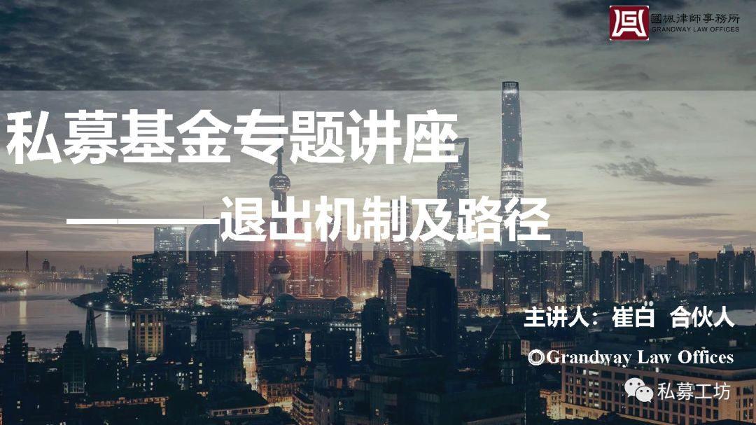 中國私募基金退出機制及路徑