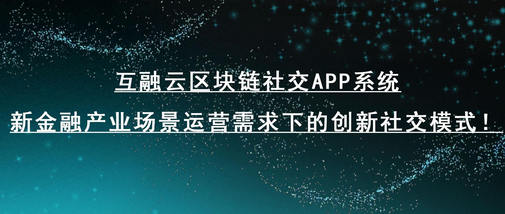 互融云区块链社交APP系统——新金融产业下的创新社交模式!
