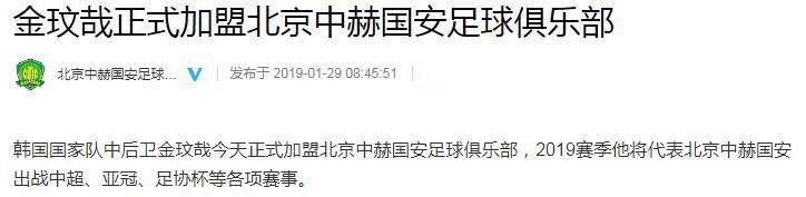 官宣!韩国23岁国脚加盟国安,身高1米9