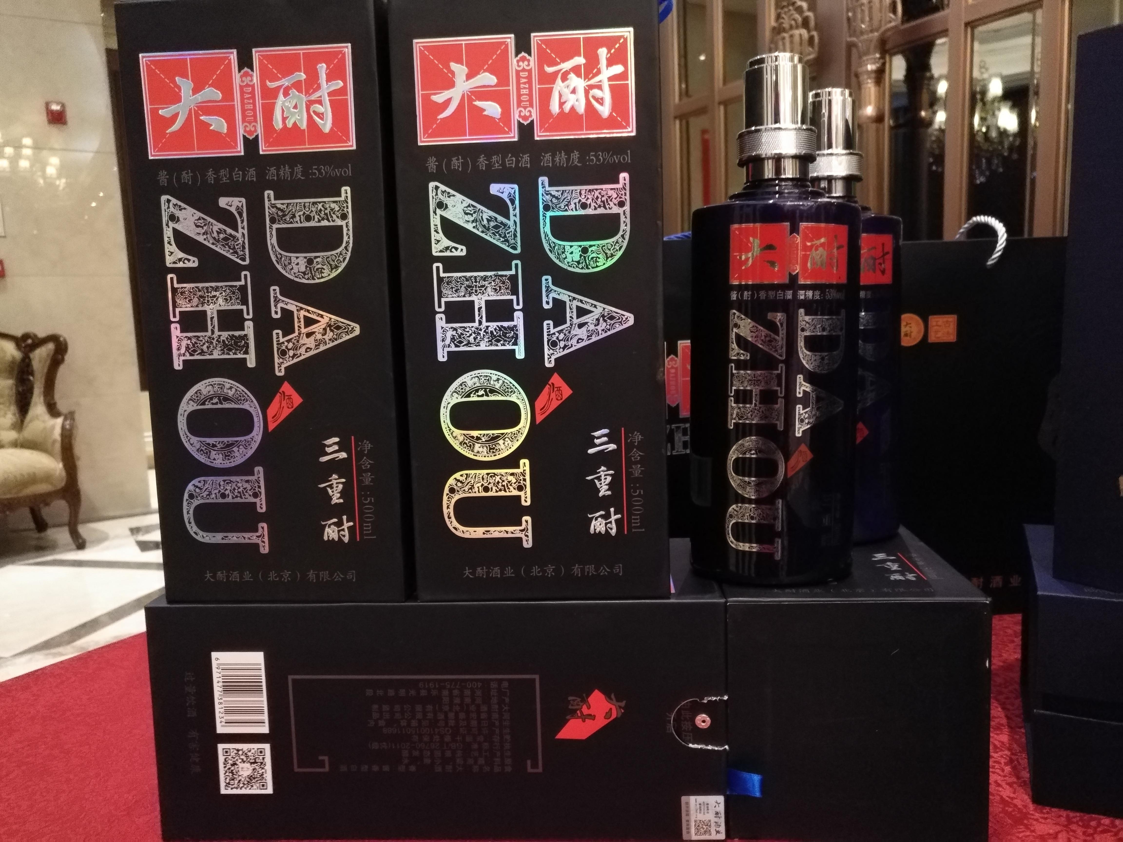大酎酒2019新品发布 汉代工艺盛世回归
