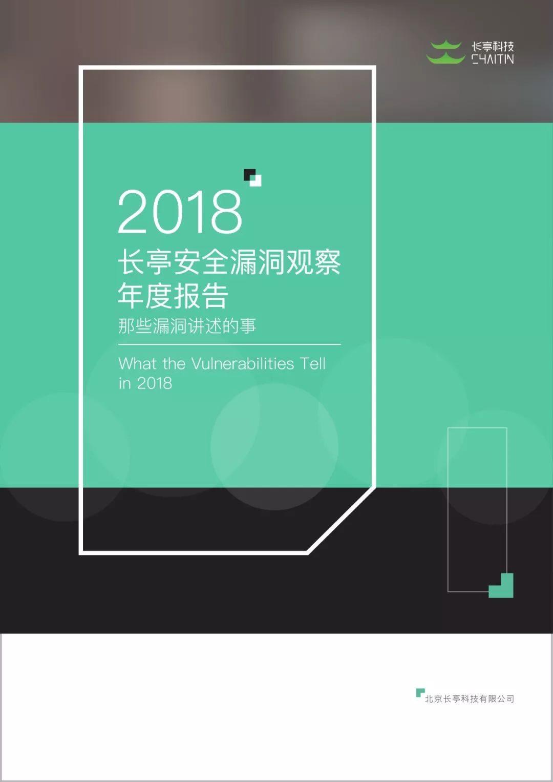 报告 | 《2018 那些漏洞讲述的事 | 长亭安全漏洞观察年度报告》