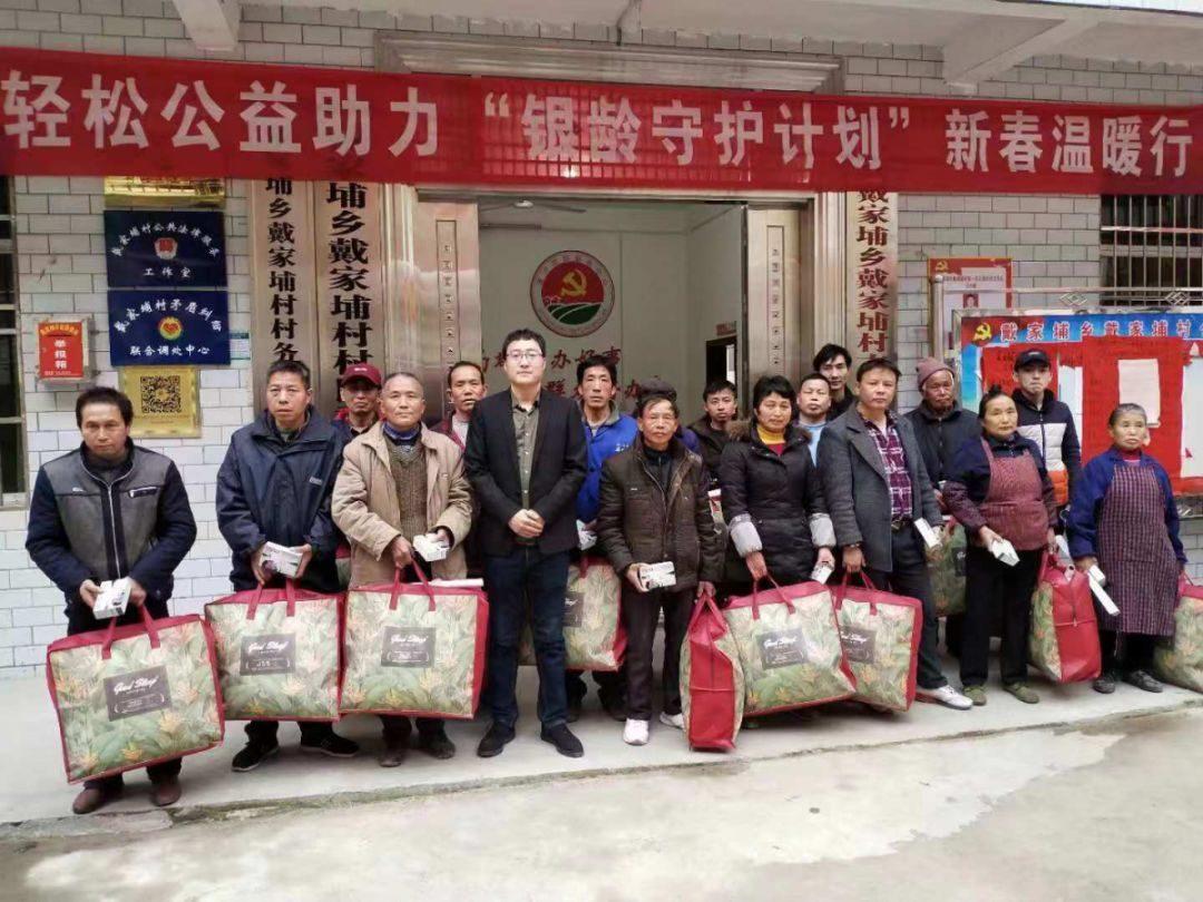 """中国社会福利基金会""""银龄守护计划""""新春温暖行走进江西"""