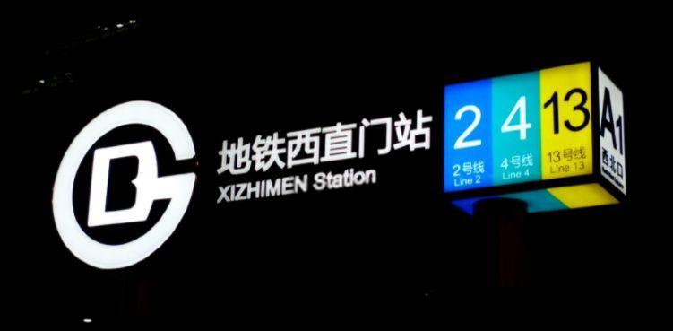 【权威发布】地铁13号线西直门站至龙泽站 2月10日至16日暂停运营