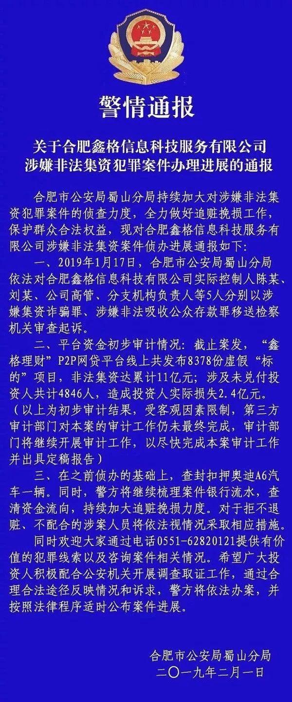 警方通报鑫格理财案进展:5人被审查起诉 非法集资累计达11亿