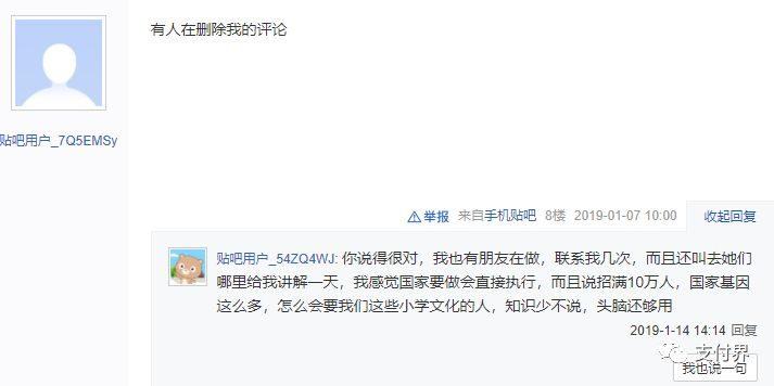 """""""指纹支付""""公司恋指团被曝涉嫌传销!"""